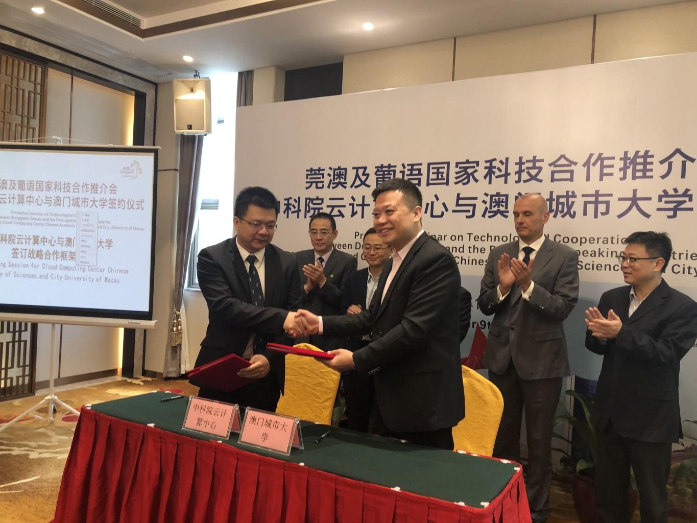 11月9日葉桂平協理副校長代表大學與中科院雲計算中心簽訂戰略框架協議書