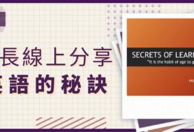 【停課不停學】劉駿校長線上分享學好英語的秘訣