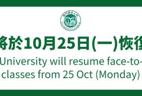 大學將於10月25日(一)恢復面授